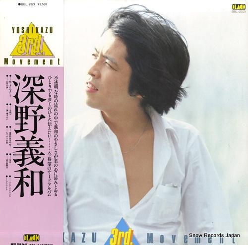 FUKANO YOSHIKAZU - 3rd. movement - 33T