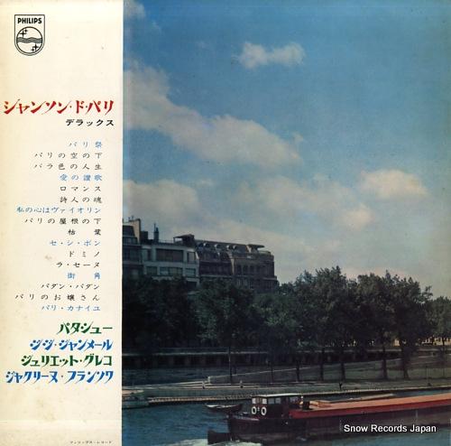 V/A chansons de paris de luxe SFX-7007 - back cover