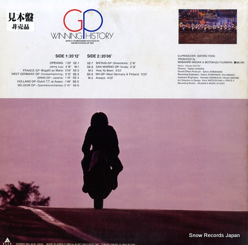 V/A gp winning history ALR-28061 - back cover