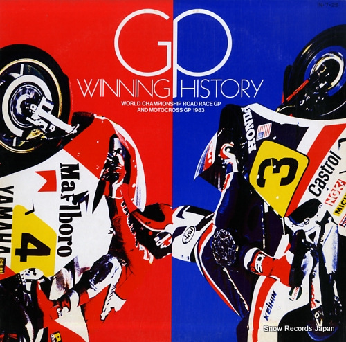 V/A gp winning history ALR-28061 - front cover