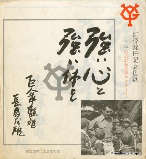 NAGASHIMA, SHIGEO mr. giants nagashima shigeo - gekiteki na intai kinen aisatsu SS333C - front cover