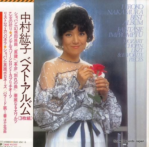 中村紘子 ベスト・アルバム1 50AC-454-6