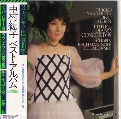 中村紘子 ベスト・アルバム2・3大ピアノ協奏曲集 50AC-457-9