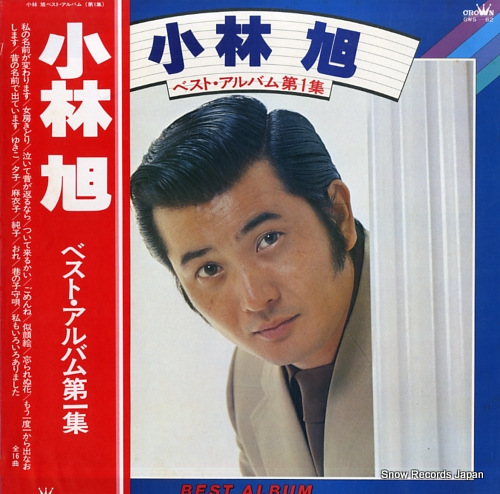 KOBAYASHI AKIRA - best album vol.1 - 33T