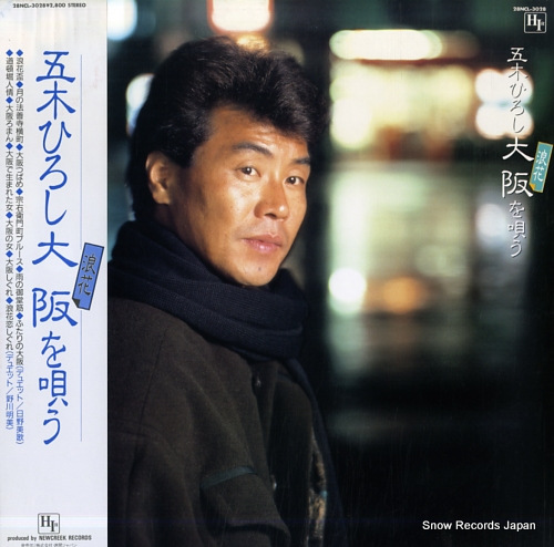 ITSUKI HIROSHI - osaka wo utau - 33T