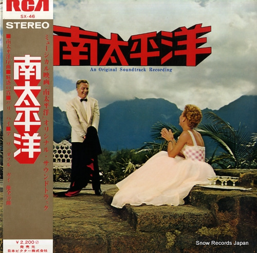 SOUNDTRACK south pacific SX-46 - front cover