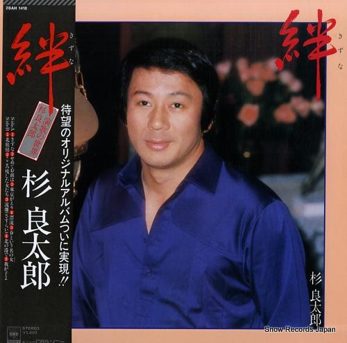 SUGI RYOTARO - kizuna - 33T