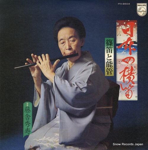 藤舎秀寿 日本の横笛〜篠笛と能管〜 PH-8504
