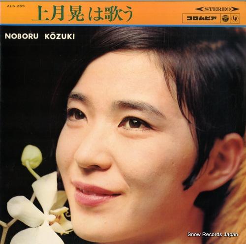KOZUKI NOBORU - kozuki noboru wa utau - 25 cm