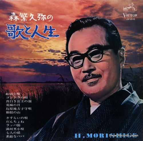 MORISHIGE HISAYA - morishige hisaya no uta to jinsei - 33T