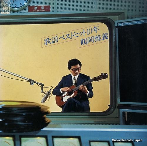 TSURUOKA MASAYOSHI - kayo best hit 10 nen - 33T