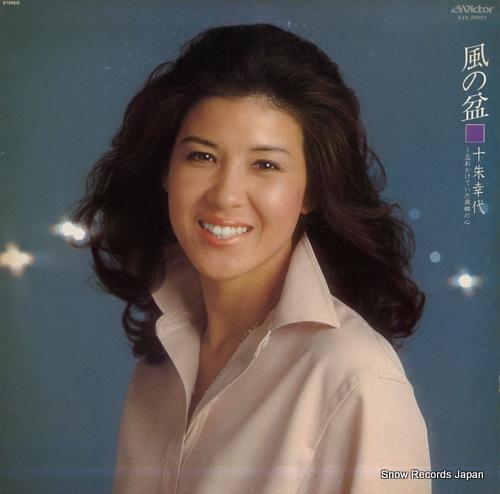 TOAKE YUKIYO - kaze no bon / wasurekaketeita kokyo no kokoro - 33T