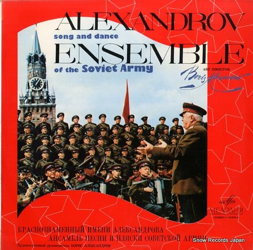 ボリス・アレクサンドロフ alexandrov song and dance ensemble of the soviet army C01395-6