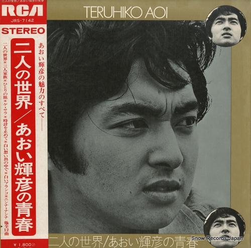 AOI TERUHIKO - futari no sekai / aoi teruhiko no seishun - 33T