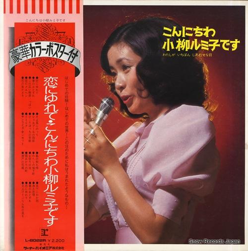 KOYANAGI RUMIKO - konnichiwa koyanagi rumiko desu - 33T