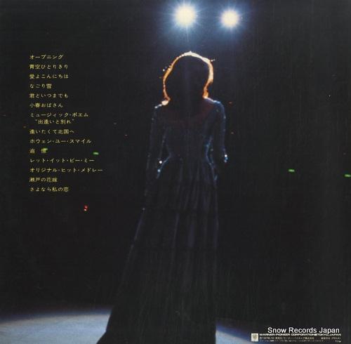 KOYANAGI, RUMIKO seishun uta wa watashi no kokoro L-5517-8R - back cover