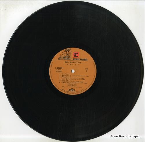 KOYANAGI, RUMIKO seishun uta wa watashi no kokoro L-5517-8R - disc