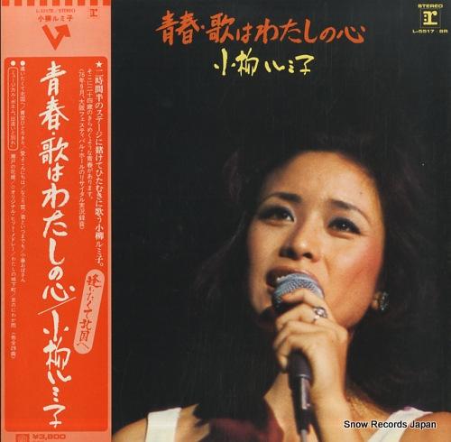 KOYANAGI, RUMIKO seishun uta wa watashi no kokoro L-5517-8R - front cover