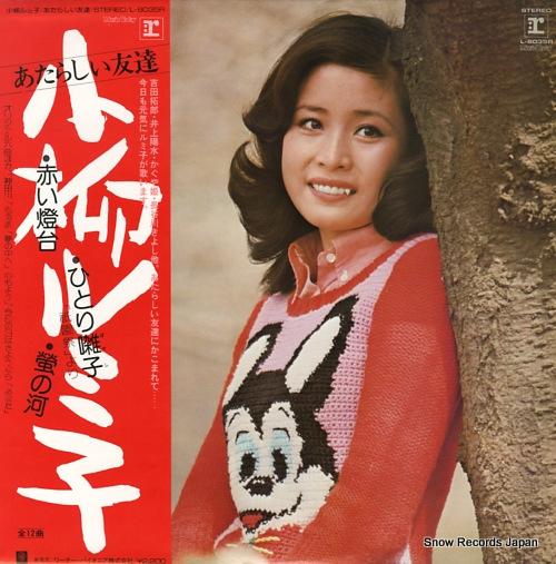 KOYANAGI RUMIKO - atarashii tomodachi - 33T