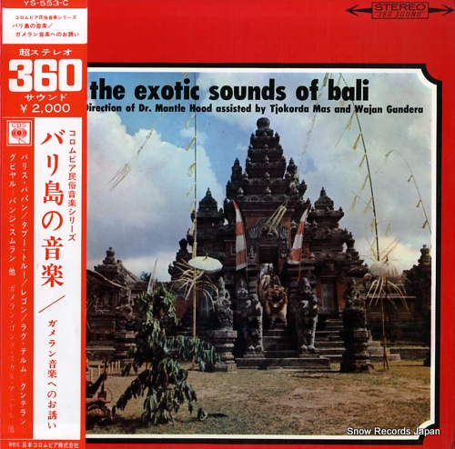 V/A the exotic sounds of bali YS-553-C - front cover