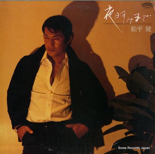 MATSUDAIRA, KEN yoake made 25P-8 - front cover