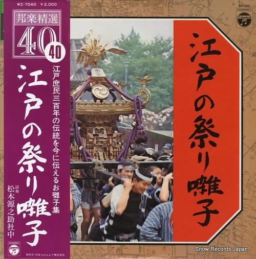 松本源之助 江戸の祭り囃子 WZ-7040