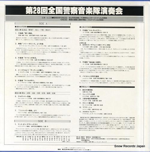 V/A dai 28 kai zenkoku keisatsu ongakutai ensokai KL-2048 - back cover