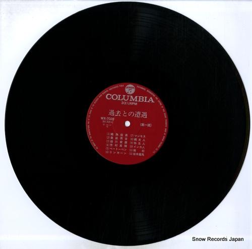 V/A kako tono sougu WX-7020 - disc