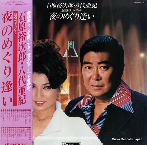 ISHIHARA YUJIRO / AKI YASHIRO - miwaku no duet / yoru no meguriai - 33T