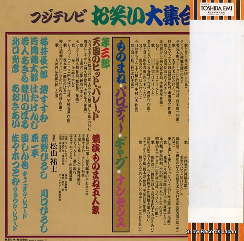 V/A fuji tv owarai daishugo TP-60312 - back cover