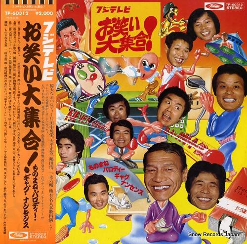 V/A fuji tv owarai daishugo TP-60312 - front cover