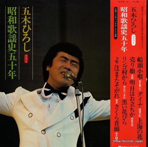ITSUKI HIROSHI - live 4 showa kayoshi 50nen - 33T