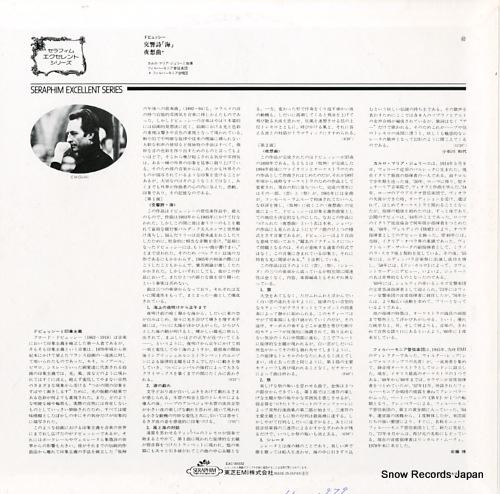 GIULINI, CARLO MARIA debussy; la mer / nocturnes EAC-30332 - back cover