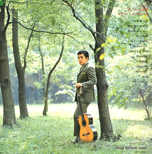 KOGA, ANTONIO de luxe antonio koga guitar ALS-5075 - back cover