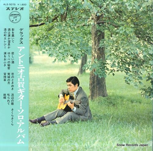 KOGA, ANTONIO de luxe antonio koga guitar ALS-5075 - front cover