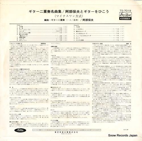 ABE, YASUO guitar nijuso meikyoku shu / abe yasuo to guitar wo hikou TS-7019 - back cover