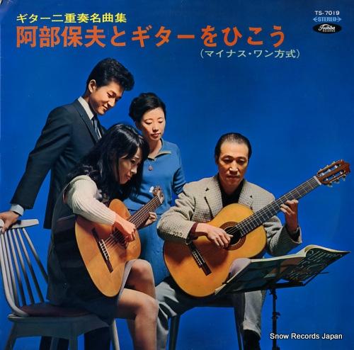 ABE, YASUO guitar nijuso meikyoku shu / abe yasuo to guitar wo hikou TS-7019 - front cover
