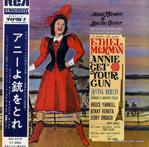 RODGERS, RICHARD annie get your gun SRA-5079 - front cover