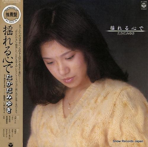 TAKADA MIYUKI - yureru kokorode - 33T