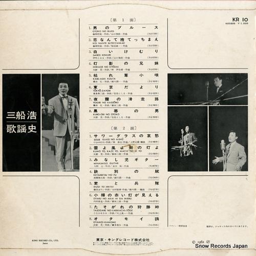 MIFUNE, HIROSHI mifune hiroshi kayou shi KR10 - back cover