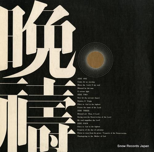 SVESHNIKOV, ALEXANDER rachmaninov; vespers, op.37 VIC-4036-7 - back cover