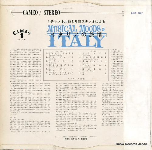 GIANNINI the musical moods of italy SJET-7237 - back cover