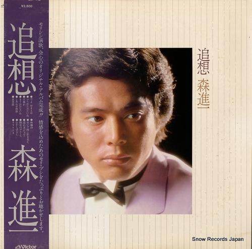 MORI SHINICHI - tsuisou - 33T