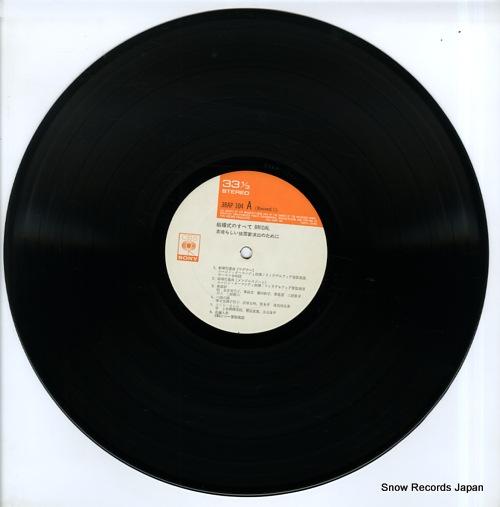 V/A bridal 38AP104-5 - disc