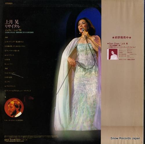 KOZUKI, NOBORU recital / generation '79 RVL-7218 - back cover