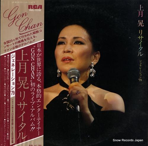 KOZUKI, NOBORU recital / generation '79 RVL-7218 - front cover
