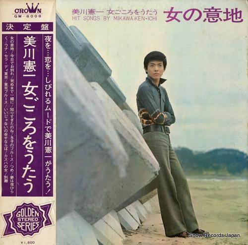 MIKAWA, KENICHI onna gokoro wo utau / onna no iji GW-6008 - front cover