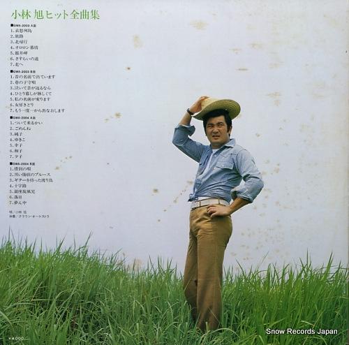 KOBAYASHI, AKIRA kobayashi akira hit zenkyoku shu GWA-2003-4 - back cover