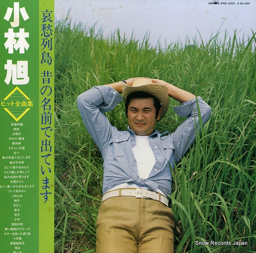 KOBAYASHI AKIRA - kobayashi akira hit zenkyoku shu - 33T
