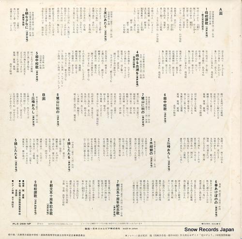 HYOGO KENRITSU HIMEJI NISHI HIGH SCHOOL ONGAKUBU hikari kagayou PLS-269-NP - back cover